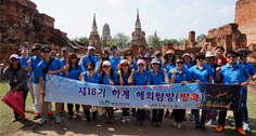 해외탐방 18기 태국