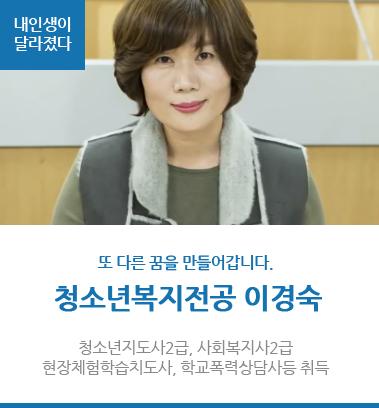 청소년복지전공 이경숙 또 다른 꿈을 만들어가고 있는 이경숙 학우의 서울사이버대학교 청소년복지전공 이야기를 지금 만나보세요!
