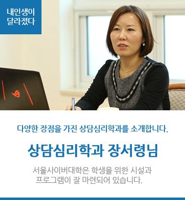 다양한 장점이 있는 서울사이버대학교, 추천합니다!상담심리학과 장서령님일과 학업의 병행, 충분히 할 수 있습니다!