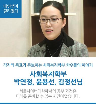 서울사이버대에서 미래를 준비할 수 있었습니다!사회복지학부 박연정,윤용선,김정선님나이가 든 후 또 다른 일을 준비할 수 있는 여건을 미리 갖춰놓았다고 생각합니다.