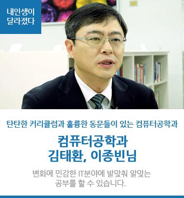 트렌드를 따라가는 컴퓨터공학과를 소개합니다!컴퓨터공학과 김태환,이종빈님원래 배웠던 전공에서 더 나아가 서울사이버대에서 얻은 지식과 휴먼네트워크를 토대로 직업 면에서 많은 도움을 받고 있습니다.