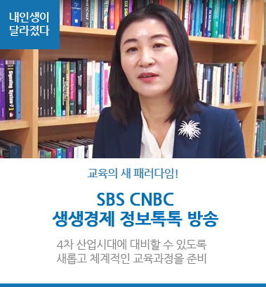 교육의 새 패러다임! 미래를 설계하는 교육공간 서울사이버대학교, SBS CNBC_생생경제 정보톡톡 방송 내용입니다. 교육의 새 패러다임! 미래를 설계하는 교육공간 서울사이버대학교입니다SBS CNBC_생생경제 정보톡톡 방송 내용입니다.