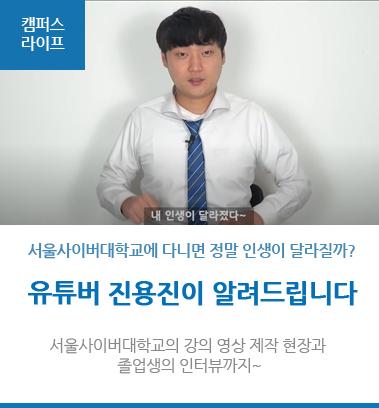 유튜버 진용진이 알려드립니다서울사이버대학교에 다니면 인생이 달라질까?서울사이버대학교에 다니면 정말 인생이 달라질까?