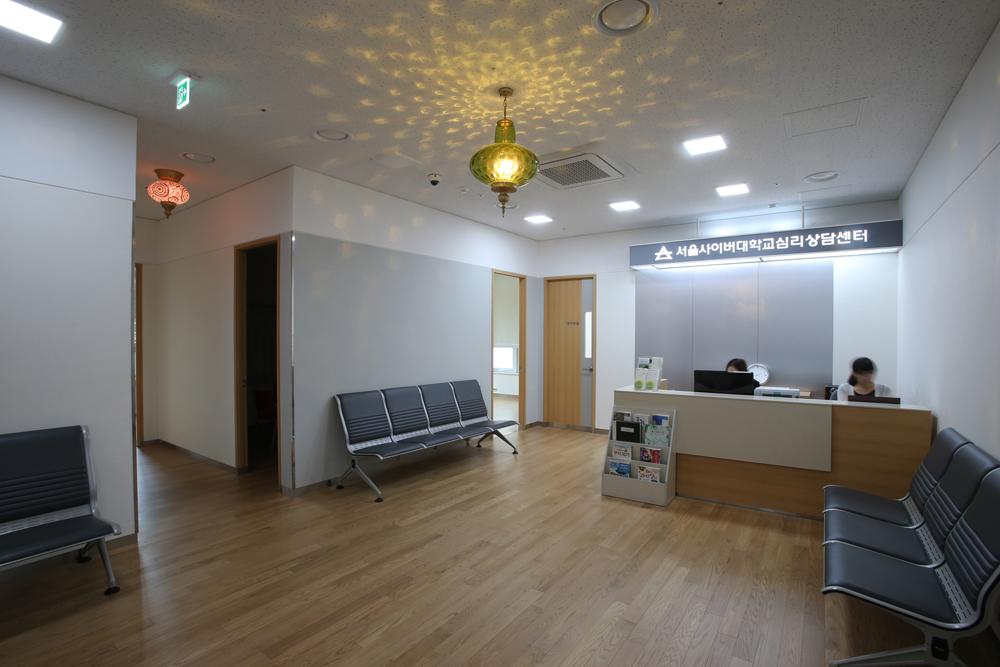 심리상담센터