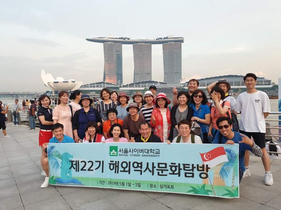 해외탐방 22기 싱가포르