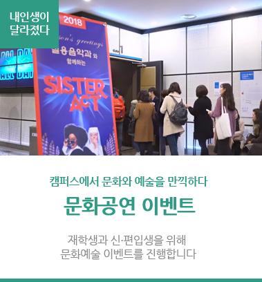 서울사이버대학교는 매 연초에 재학생과 신편입생을 위해 문화예술행사를 진행합니다. 2018년은  뮤지컬 '시스터액트' 관람 문화 이벤트를 진행하였습니다