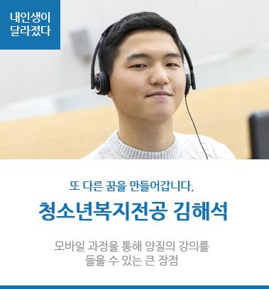 청소년복지전공 김해석님 또 다른 꿈을 만들어가고 있는 김해석 학우의 서울사이버대학교 청소년복지전공 이야기를 지금 만나보세요!